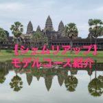 【カンボジア・シェムリアップ】2泊3日のモデルコースをブログで紹介!