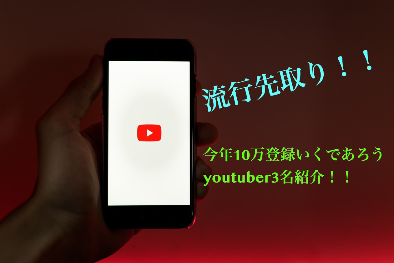 youtuber紹介