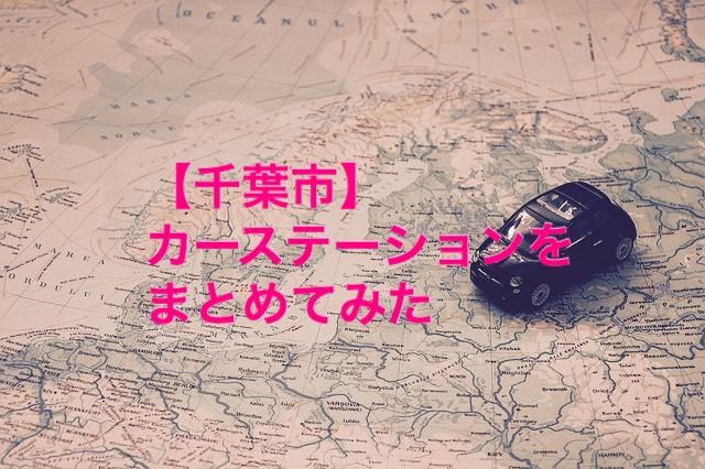 【千葉市】主要3社でカーシェアのステーションをまとめてみた【2019年2月更新】
