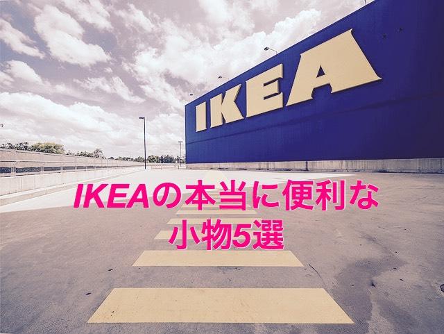 IKEAの小物
