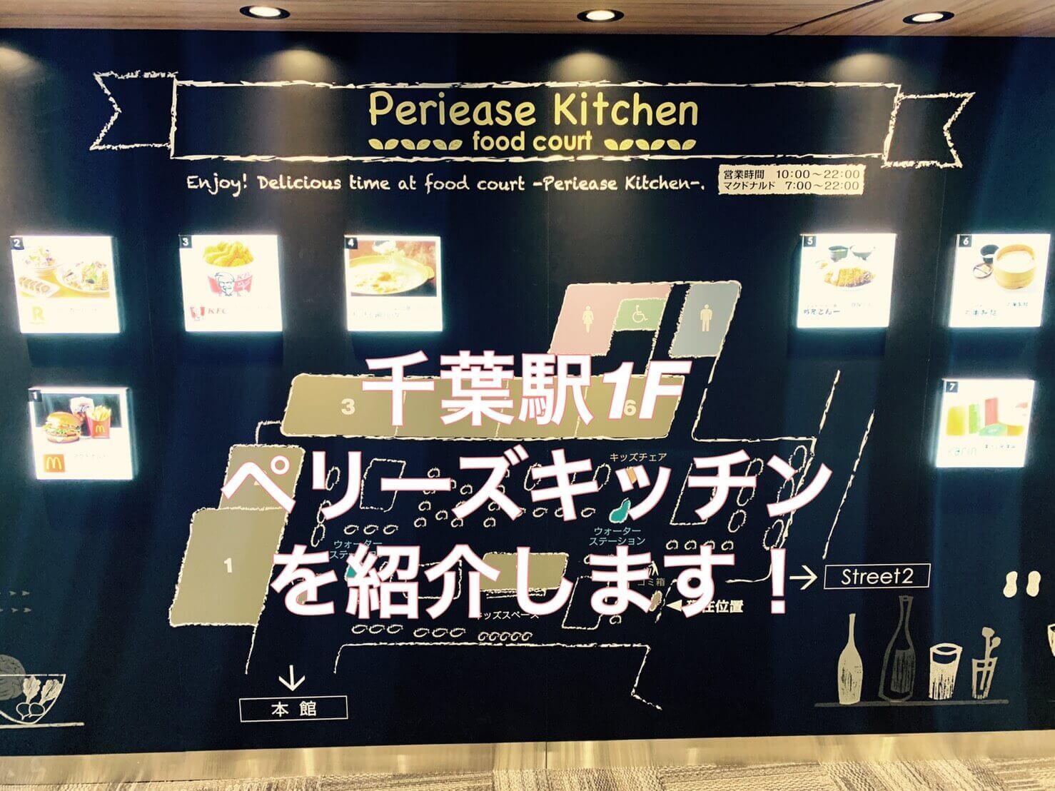 千葉駅 ペリーズキッチン