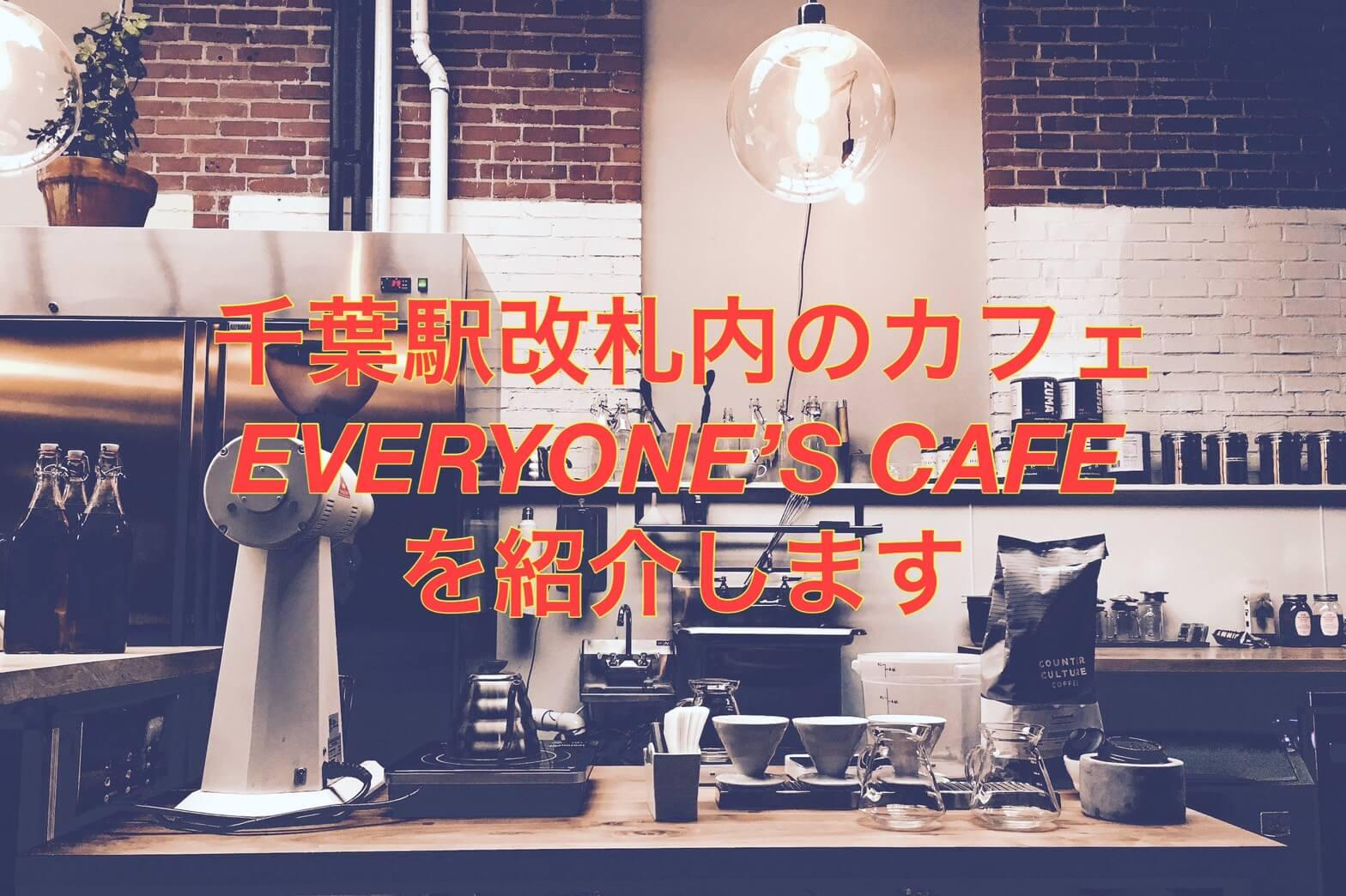 千葉駅改札内 カフェ