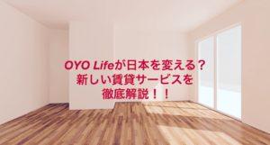 OYO Life(オヨライフ)が日本を変える?新しい賃貸サービスを徹底解説!